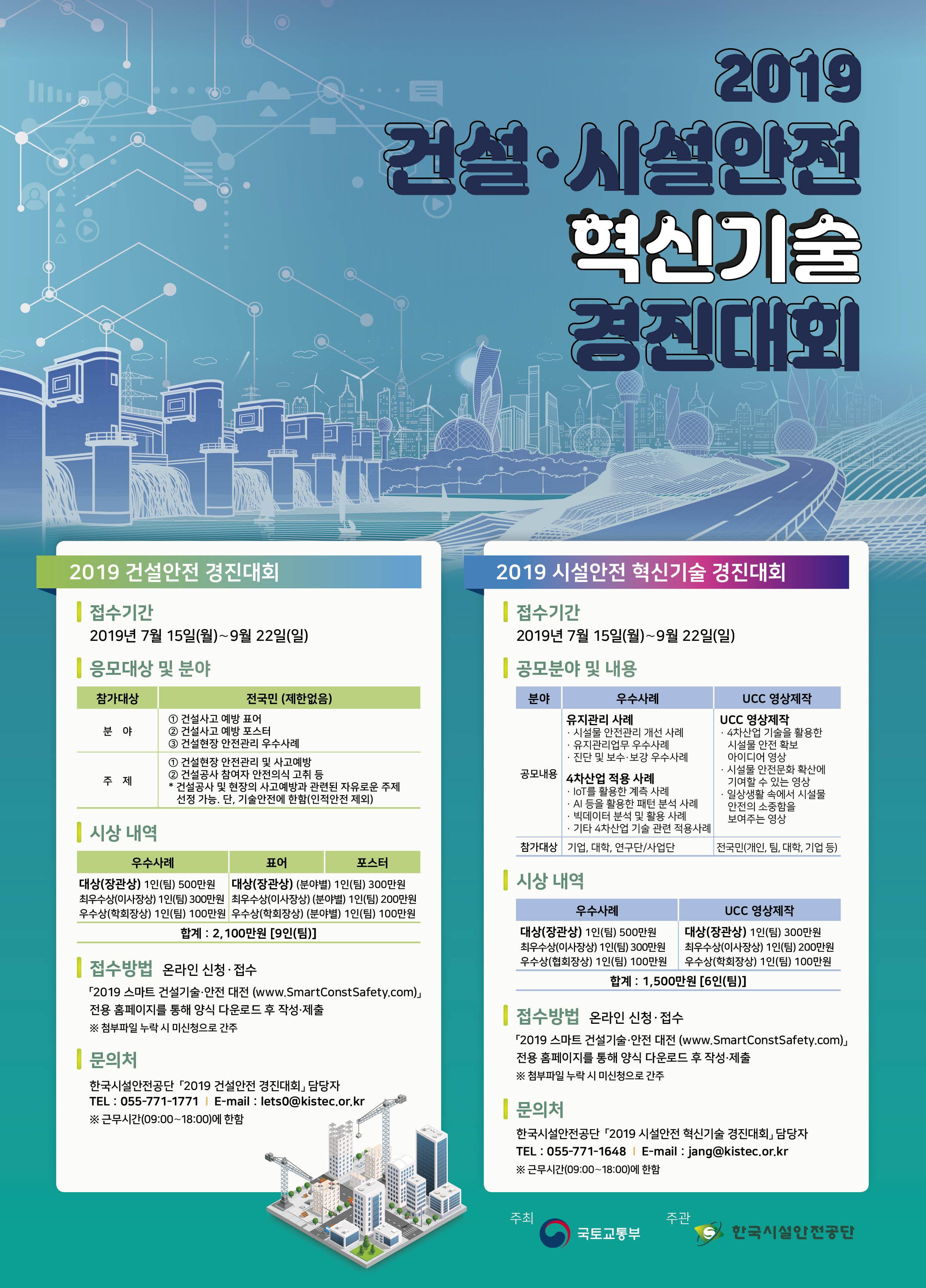 2019 건설·시설안전 혁신기술 경진대회