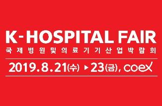 2019 국제 병원 및 의료기기 산업박람회