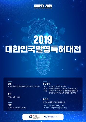 2019년「대한민국발명특허대전(KINPEX)」