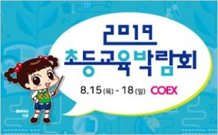 2019 초등교육박람회(추계)