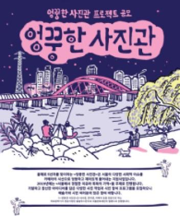 2019≪엉뚱한 사진관≫프로젝트 공모