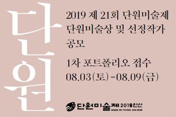 [안산문화재단] 2019 단원미술제 선정작가 공모