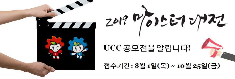 『2019 대한민국 마이스터 영상미디어(UCC) 공모전』
