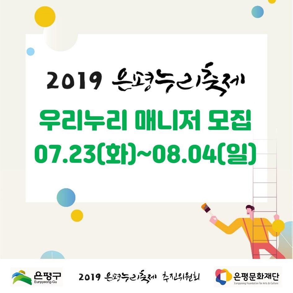 2019 은평누리축제 자원활동가 우리누리 매니저 모집