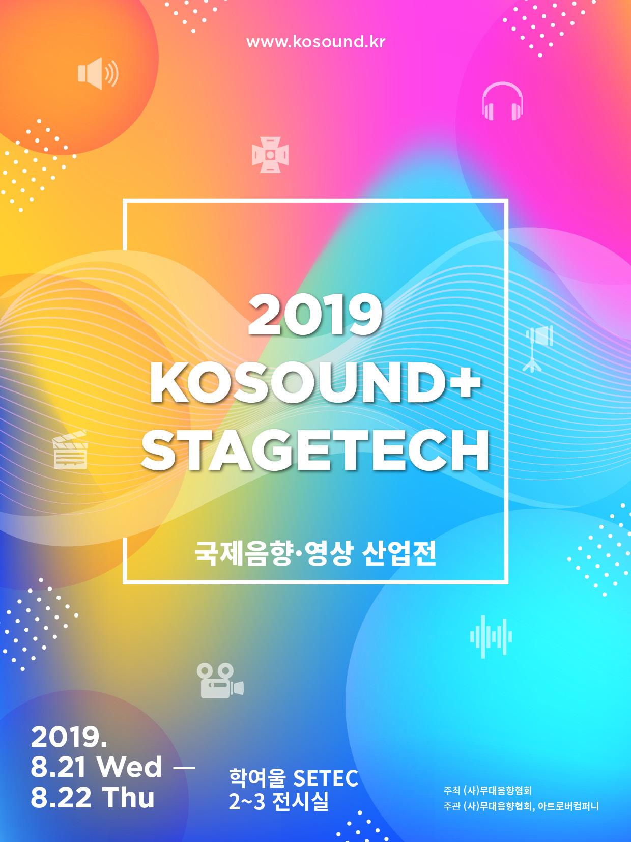 [무대음향협회] 2019 KOSOUND+STAGETECH(무대음향·영상 산업전) 안내