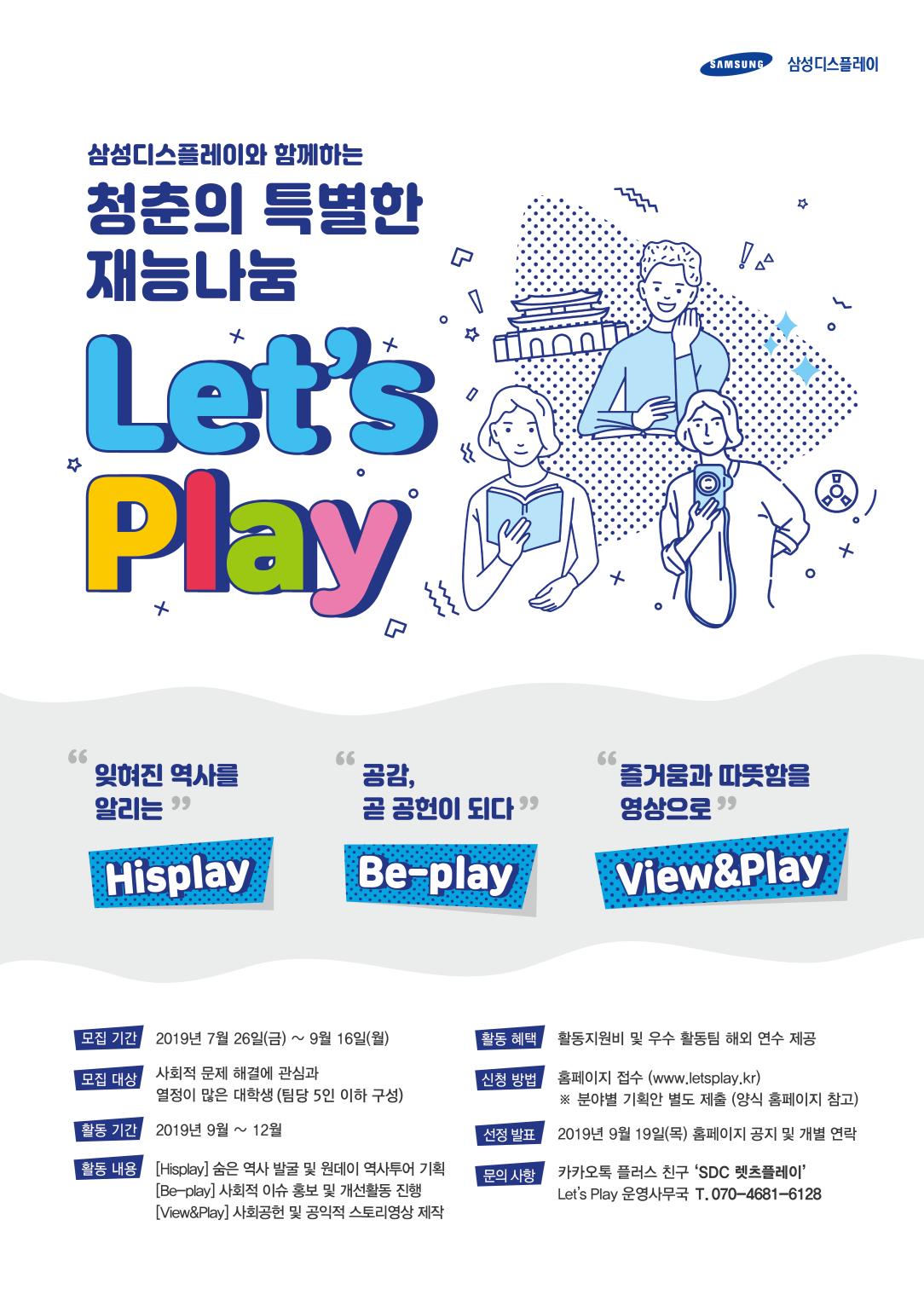 [삼성디스플레이] 청춘의 특별한 재능나눔 Let's Play