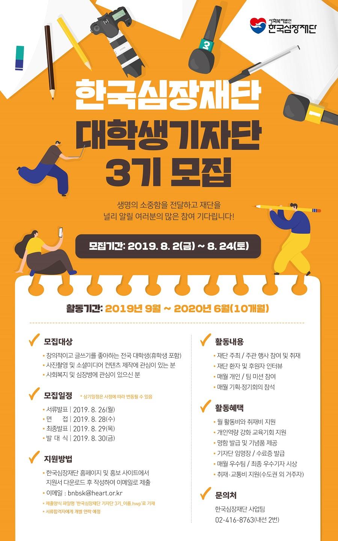 [한국심장재단] 대학생 기자단 3기 모집
