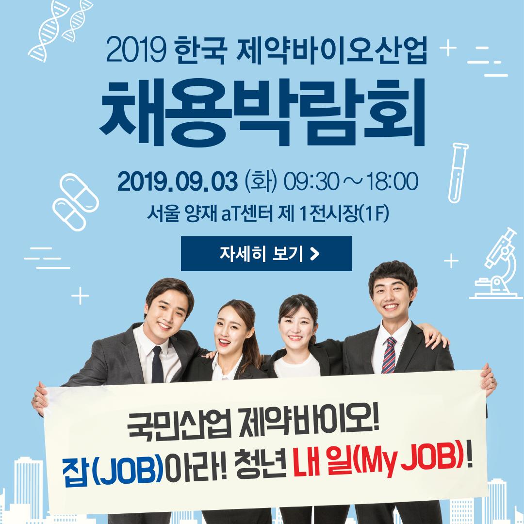 2019 한국 제약바이오산업 채용박람회