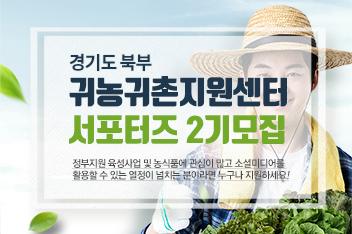 [경기도북부] 귀농귀촌 지원센터 서포터즈 2기 모집! (~8.18)