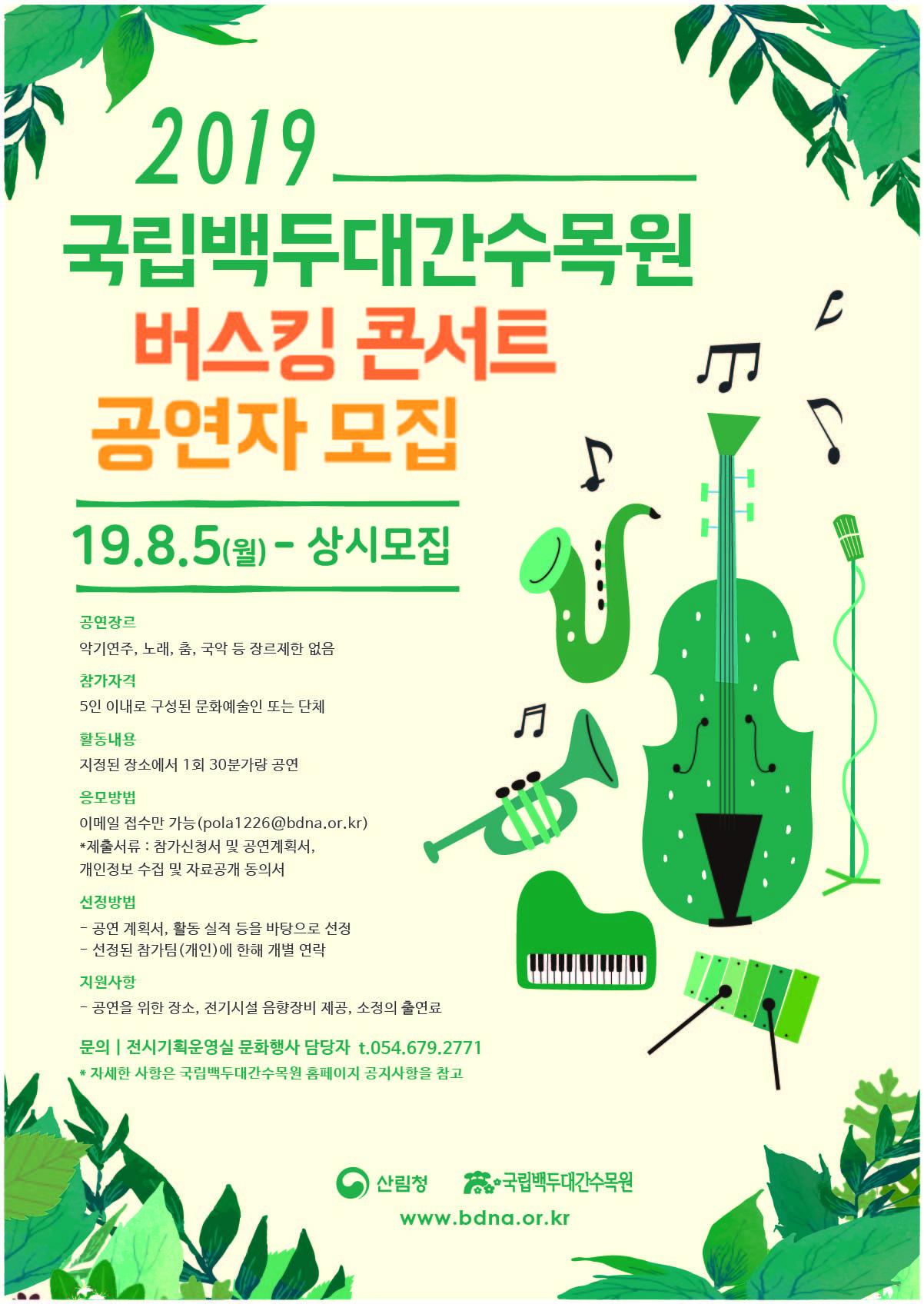 2019 국립백두대간수목원 버스킹 콘서트 참가자 모집