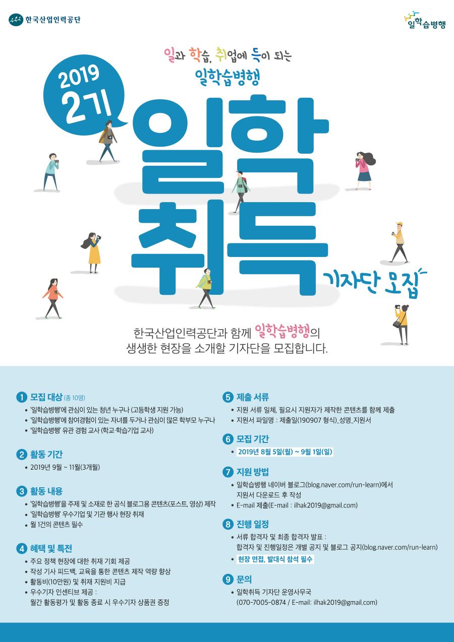 2019 제2기 일학습병행 온라인 기자단 모집