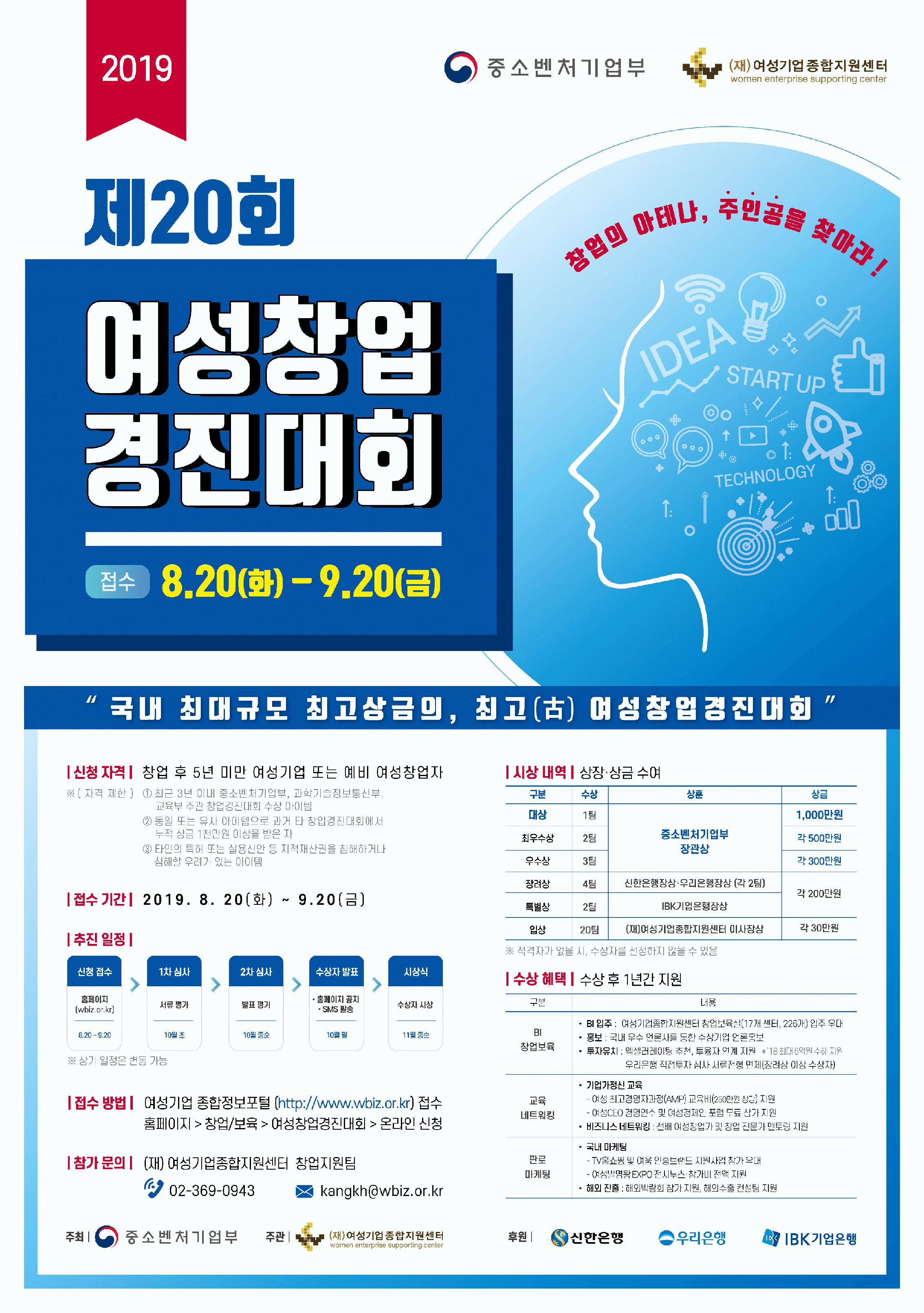 [중소벤처기업부] 제20회 여성창업경진대회(예비창업팀/ 5년이내 창업팀)
