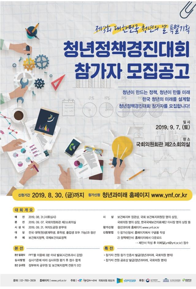 제4회 청년정책경진대회 참가자 모집