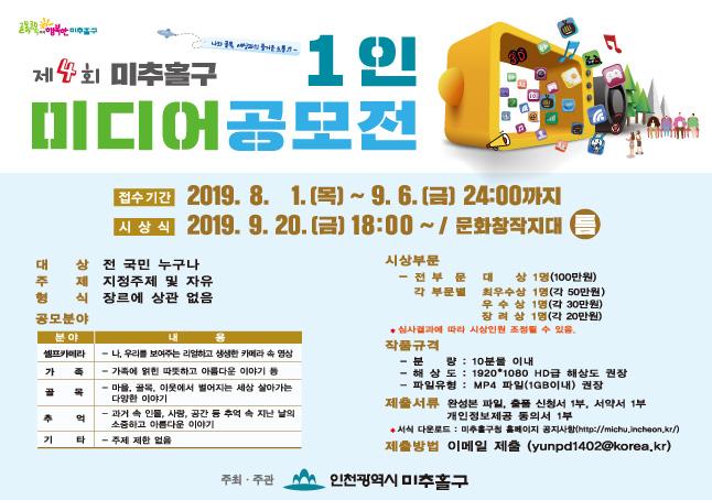 2019년 제4회 미추홀구 『1인 미디어 공모전』
