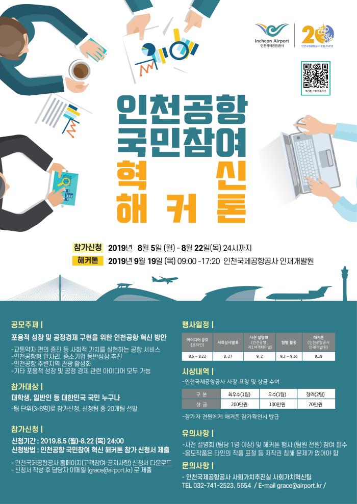 인천공항 국민참여 혁신 해커톤