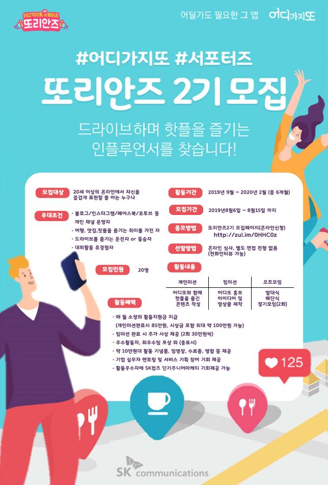 SK커뮤니케이션즈 대외활동 ≫≫ 어디가지또 서포터즈 [또리안즈]2기모집!