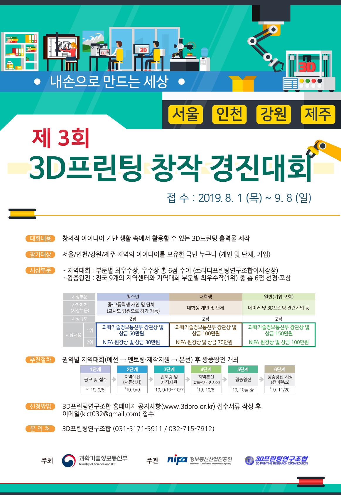 제 3회 3D프린팅 창작 경진대회