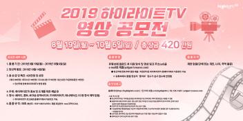 2019 하이라이트TV 영상 공모전(~10/6)