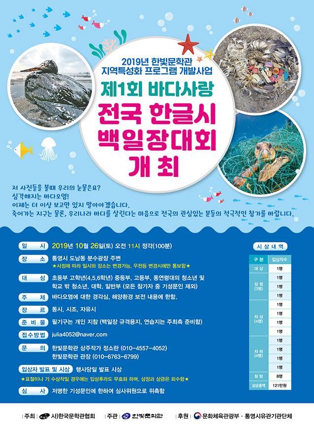 제1회 바다사랑 전국한글시 백일장 대회