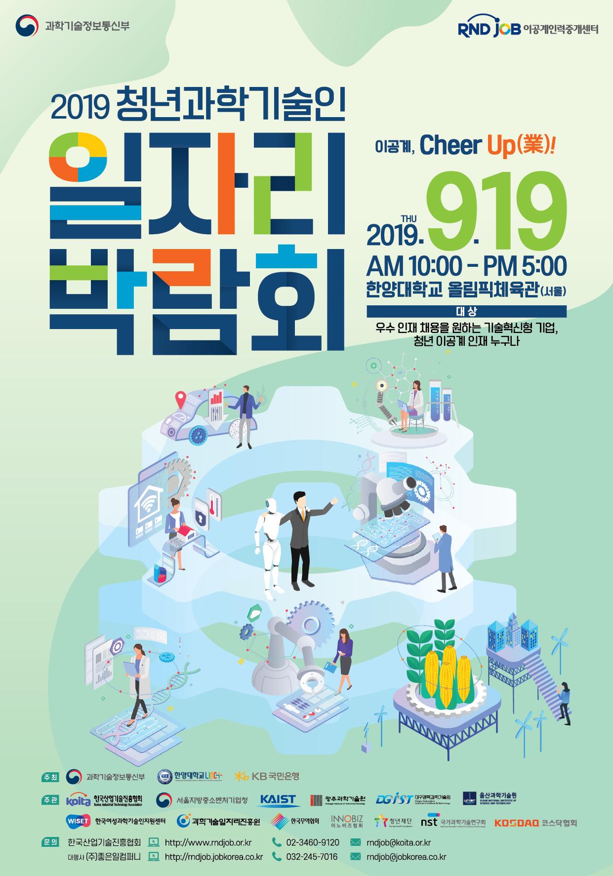 2019 청년 과학기술인 일자리박람회
