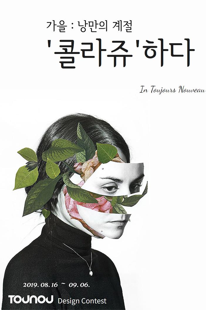 [인기] 뚜주르누보 가을 콜라쥬 아트 콘테스트!!