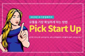 2019년 초기창업패키지 Pick Start Up 참가기업 모집