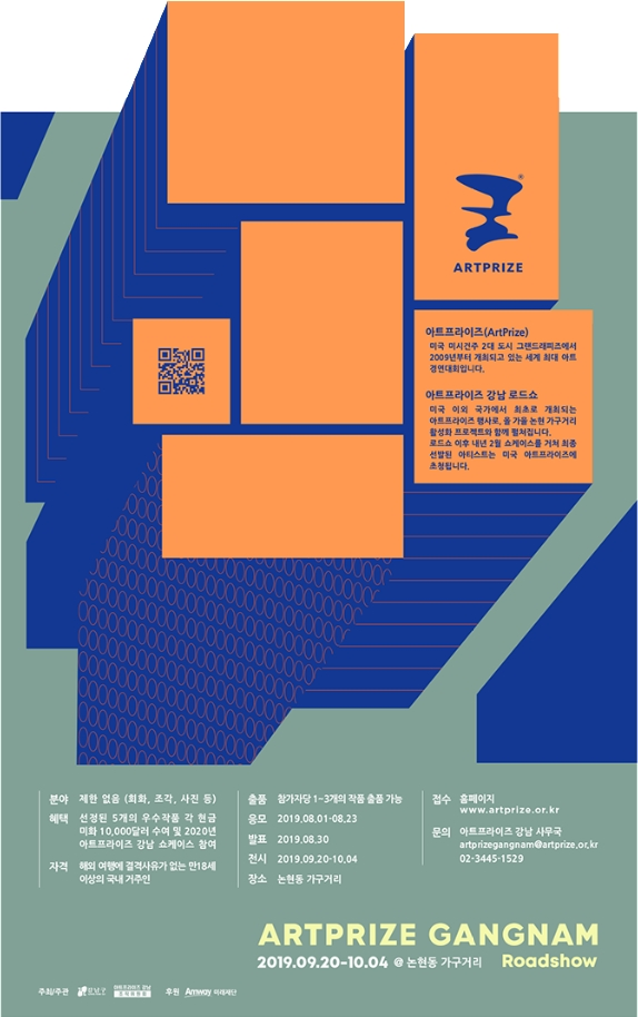아트프라이즈강남 로드쇼 (ArtPrize Gangnam Roadshow) 공개 모집 안내