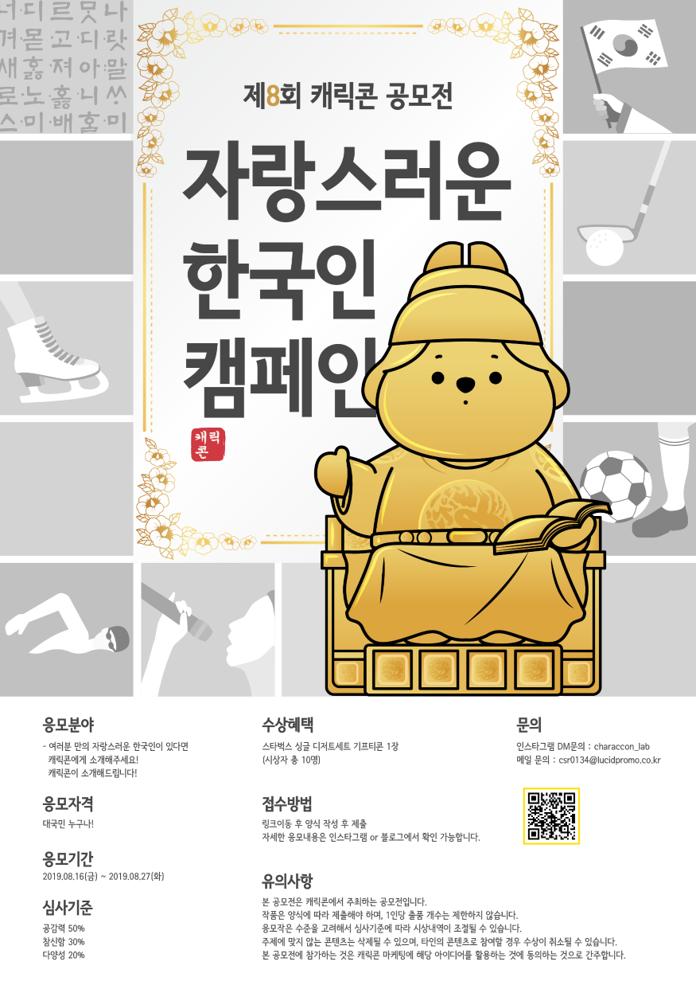 자랑스러운 한국인 공모전_[캐릭콘 제 8회]