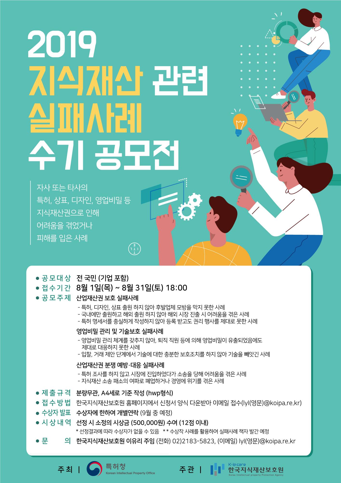 [한국지식재산보호원]2019 지식재산 관련 실패사례 수기 공모전