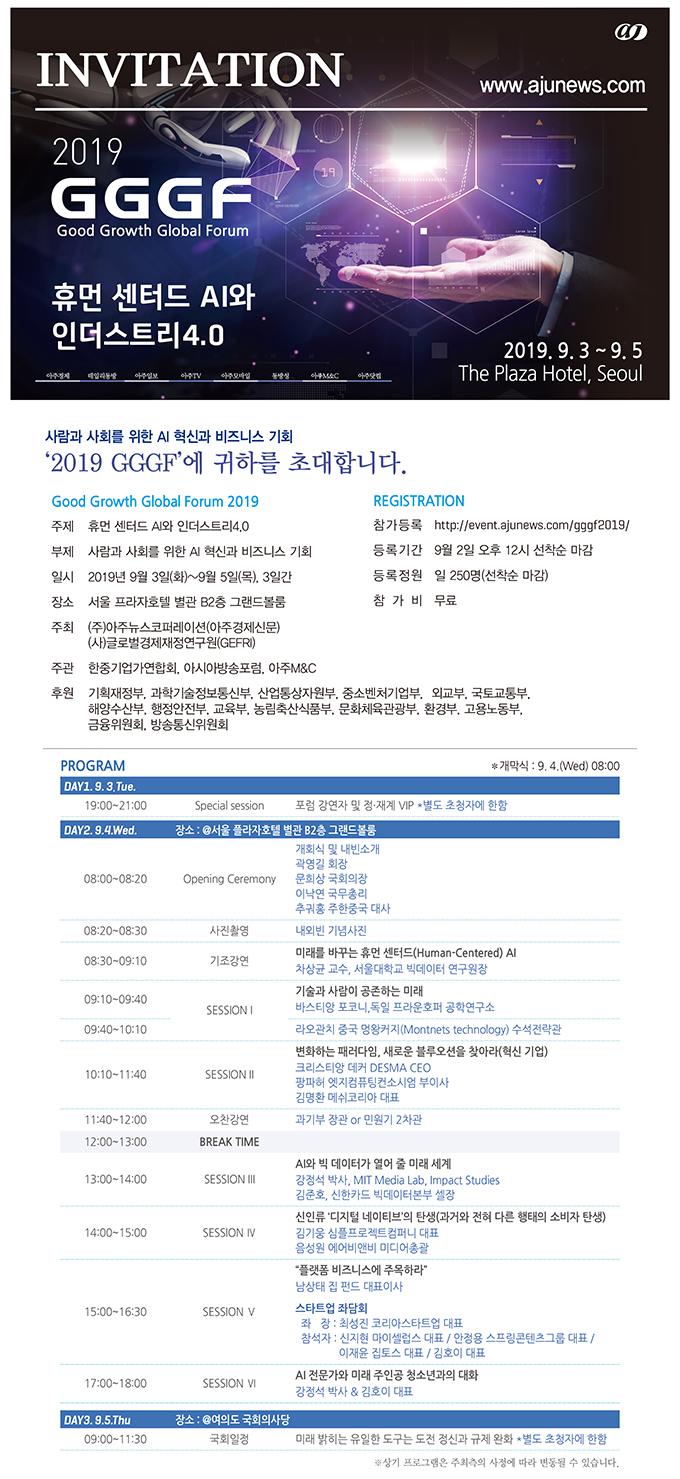 2019 GGGF 대학생 서포터즈 모집