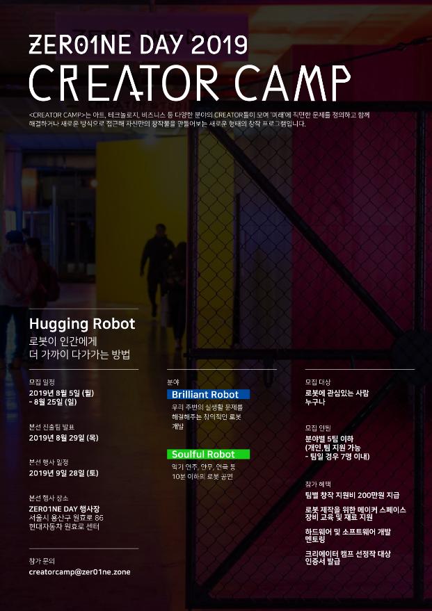 [현대자동차 ZER01NE DAY 2019] CREATOR CAMP