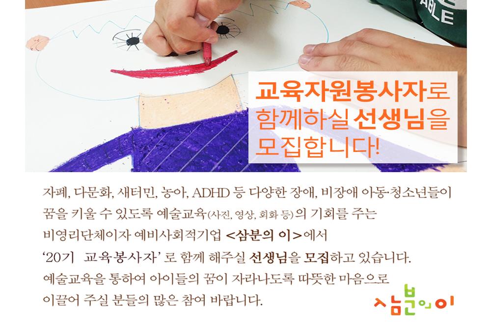 ≪삼분의 이≫ 예술교육 자원봉사자 모집
