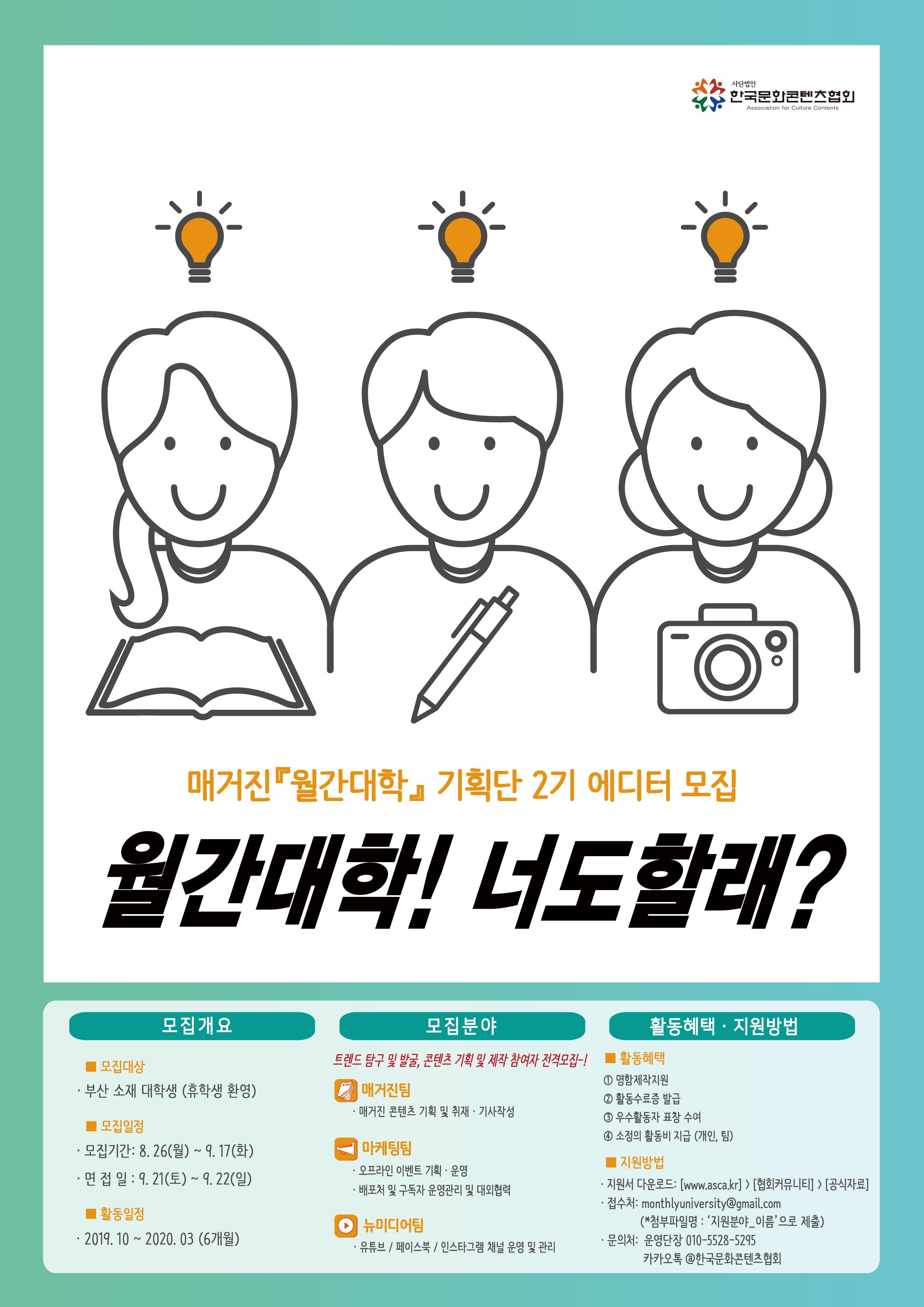 매거진≪월간대학≫기획단2기 에디터모집(~9.17)