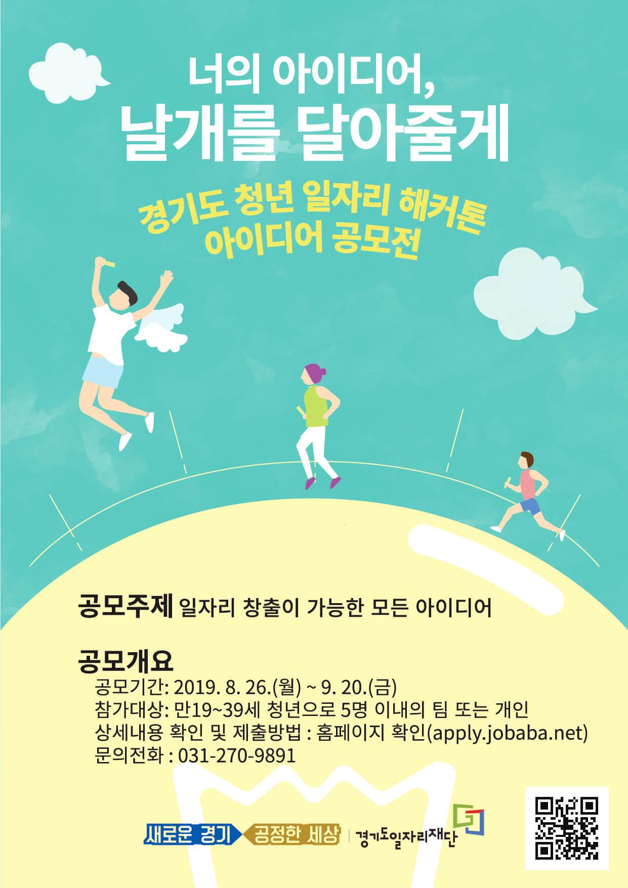 2019 경기도 청년일자리 해커톤 프로젝트