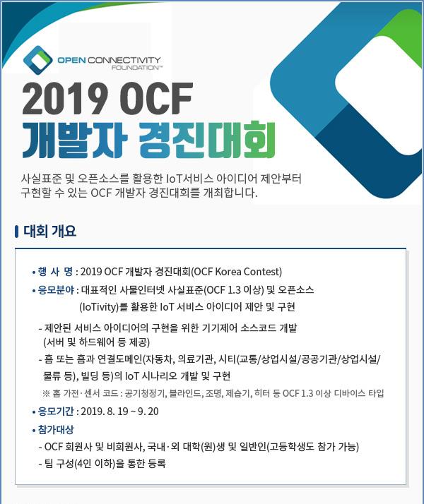 2019 OCF 개발자 경진대회