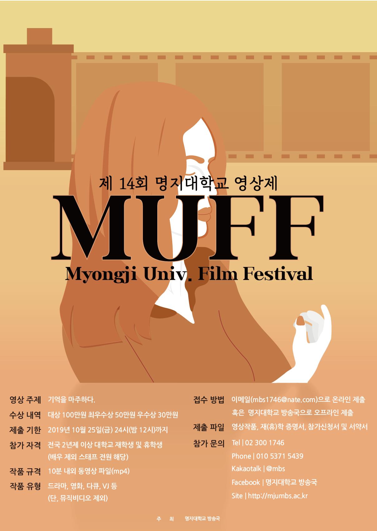 ≪ 제 14회 명지대학교 영상제 MUFF ≫
