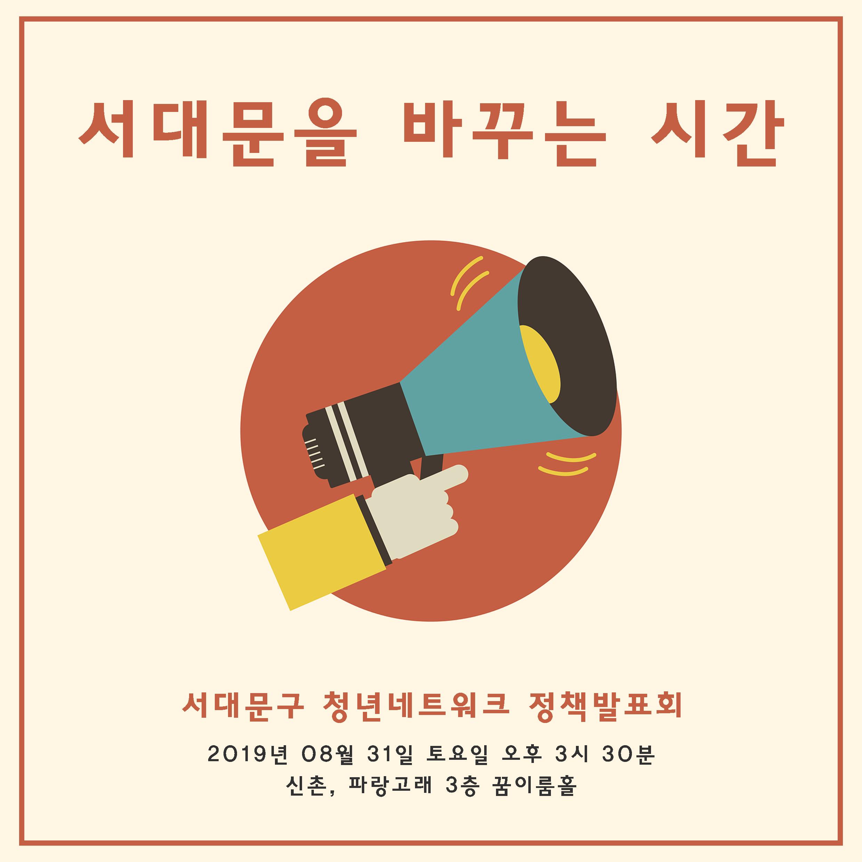 ≪서대문을 바꾸는 시간≫ 정책발표회