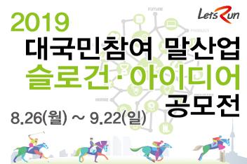 [한국마사회] 2019 대국민참여 말산업 슬로건/아이디어 공모전(~9/22)