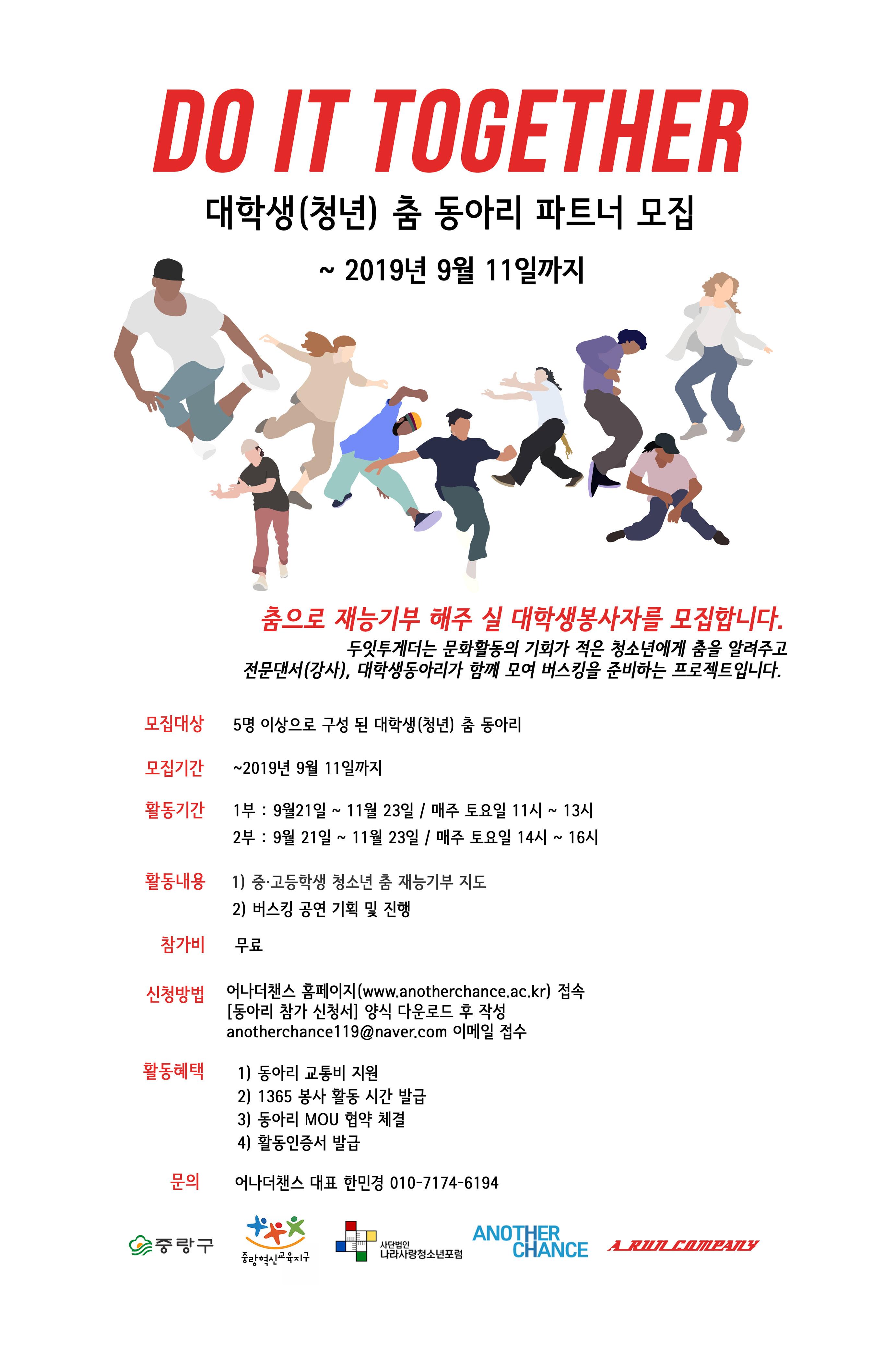 2019 두잇투게더 대학생 재능기부 춤 동아리  모집
