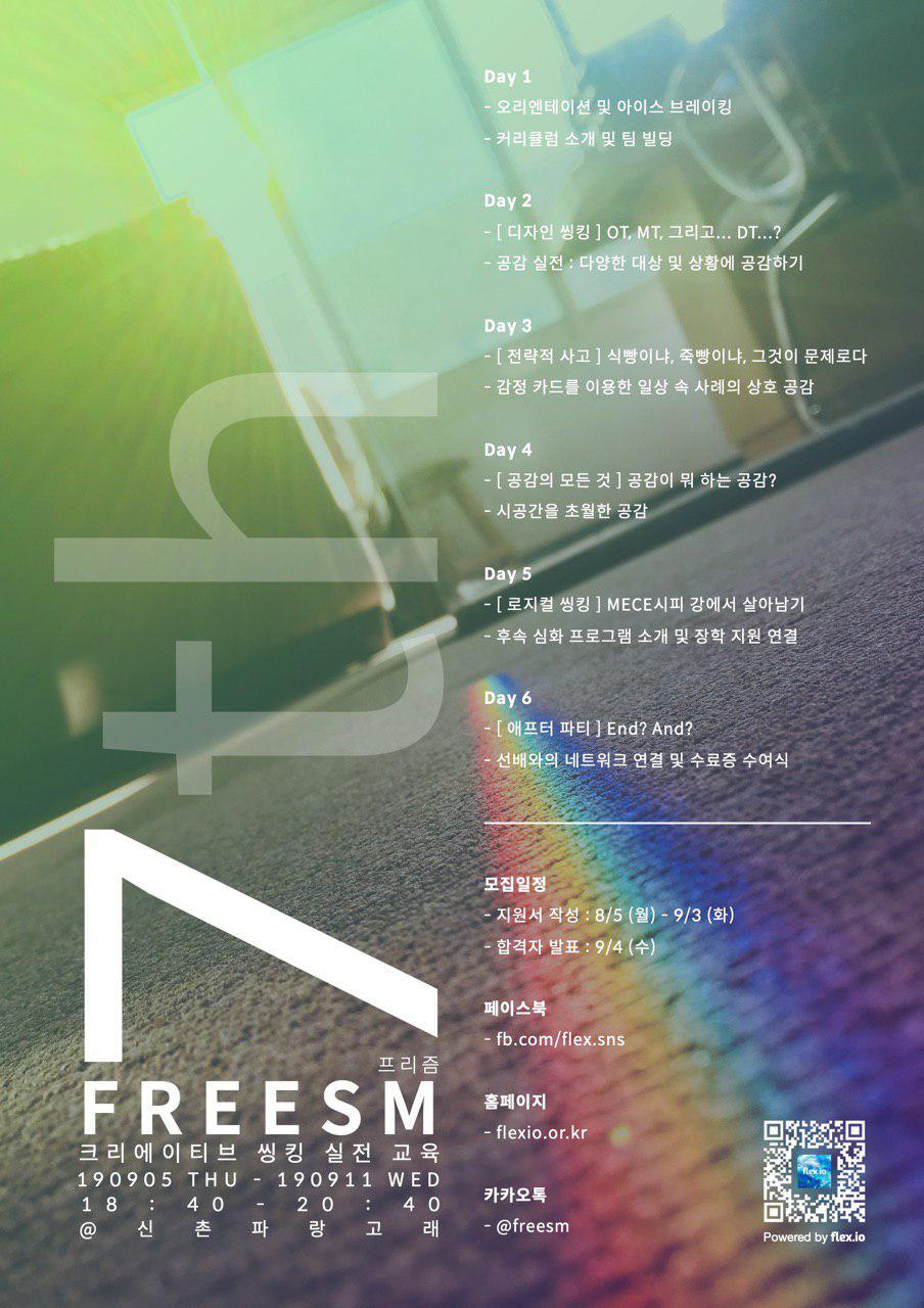 [Freesm] 프리즘 디자인씽킹 교육프로그램 참가자 모집 안내 (~9.3까지 접수)