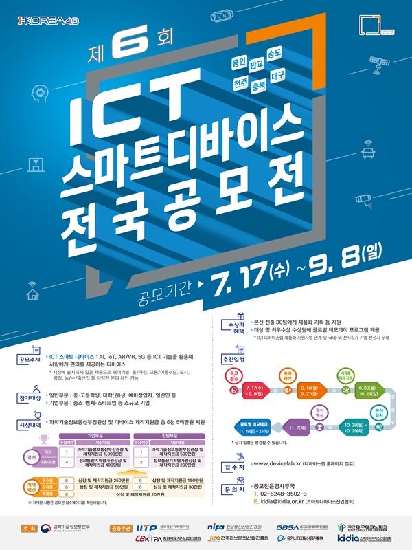 제6회 ICT 스마트 디바이스 전국 공모전