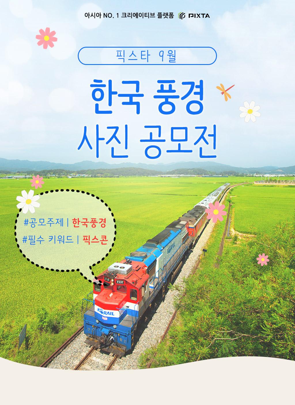픽스타 9월 한국 풍경 사진 공모전