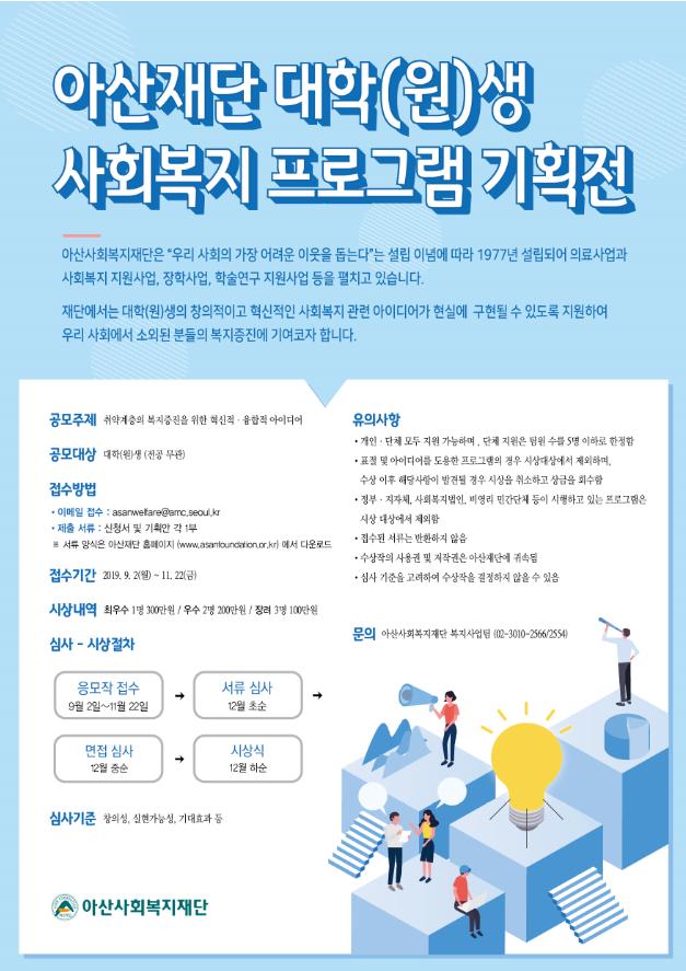 아산사회복지재단 2019년 대학(원)생 사회복지 프로그램 기획전