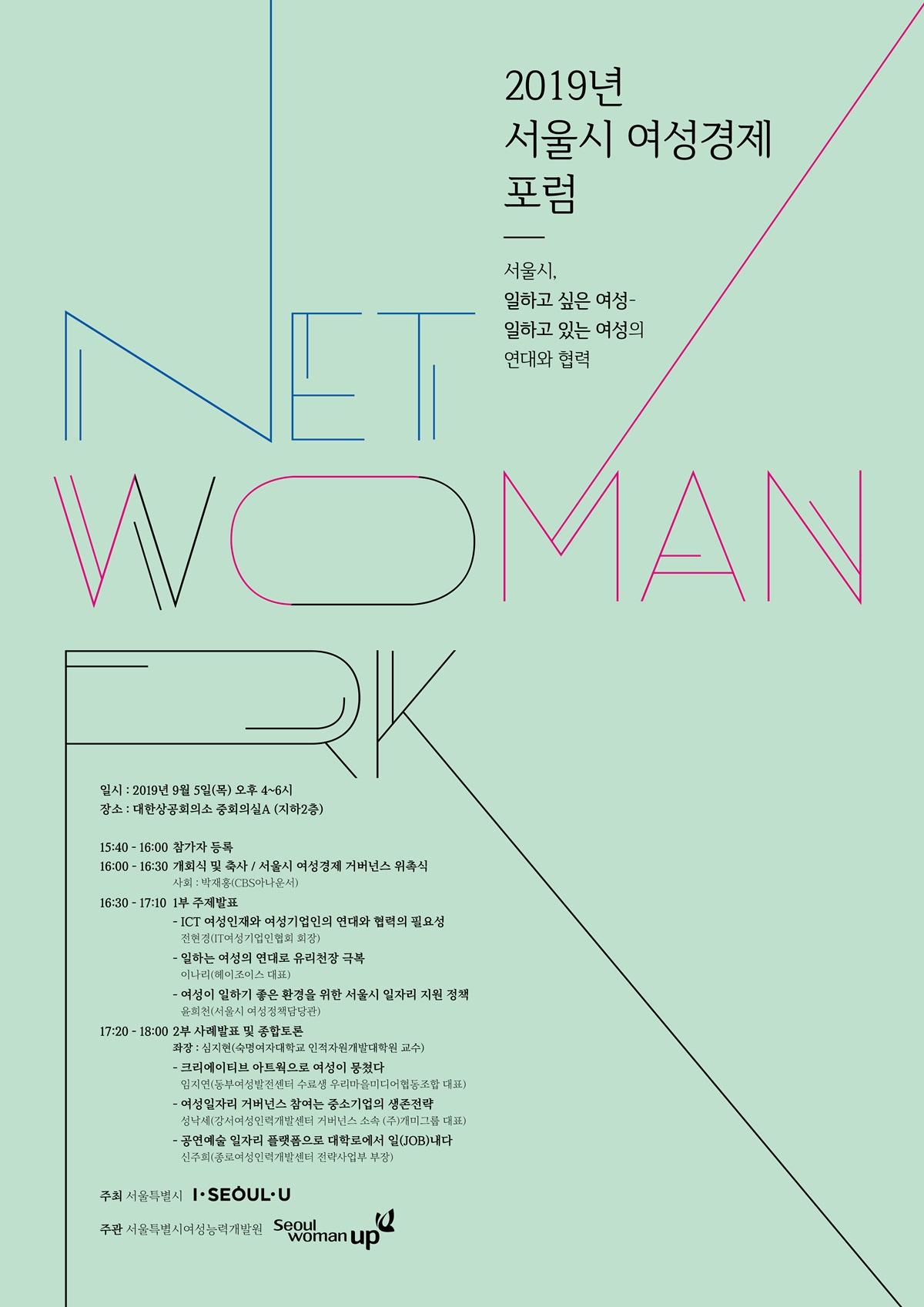 2019년 서울시여성경제 포럼