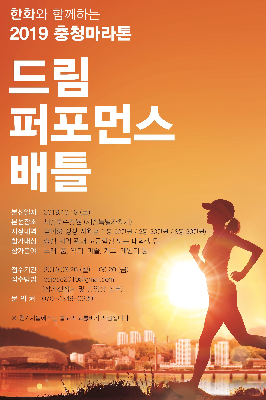 2019 충청마라톤 드림 퍼포먼스 배틀