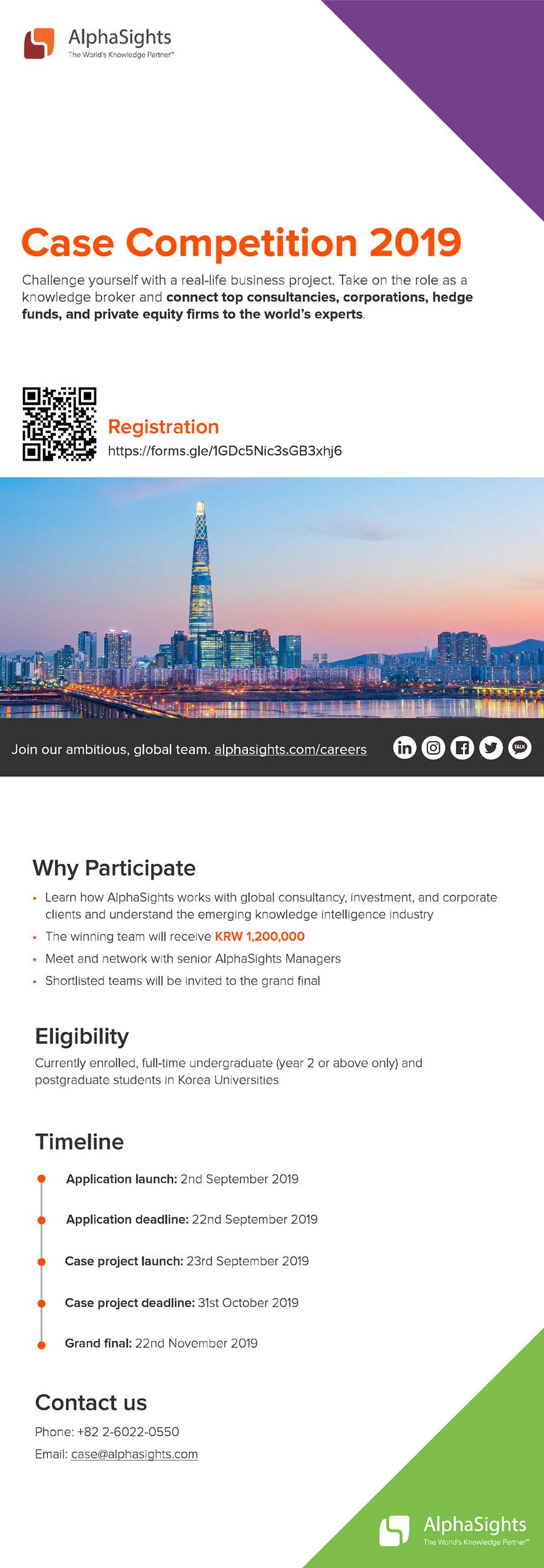 AlphaSights 2019 Case Competition 케이스 프로젝트 공모전 (~9/22)