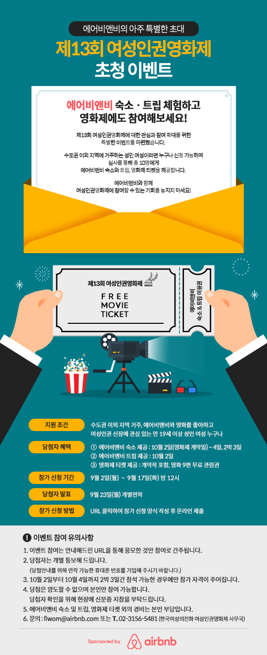 [에어비앤비] 숙소ㆍ트립 체험하고 영화제에도 참여해보세요! (~9/17)