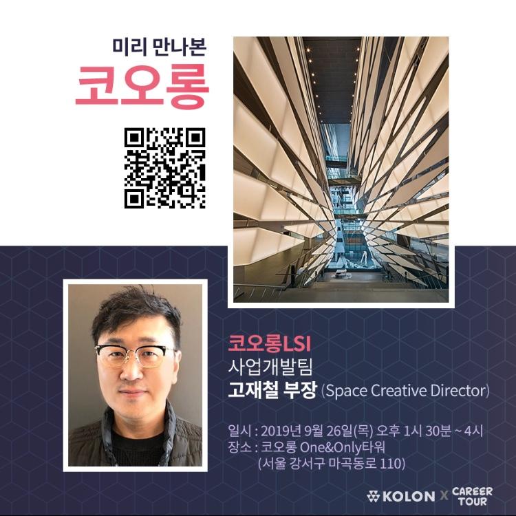 [기업탐방/직무 멘토링] 미리 만나본 코오롱 - 공간 기획 및 디자인 편 (~9/24)