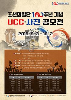 조선의열단 100주년 기념 UCC·사진 공모전
