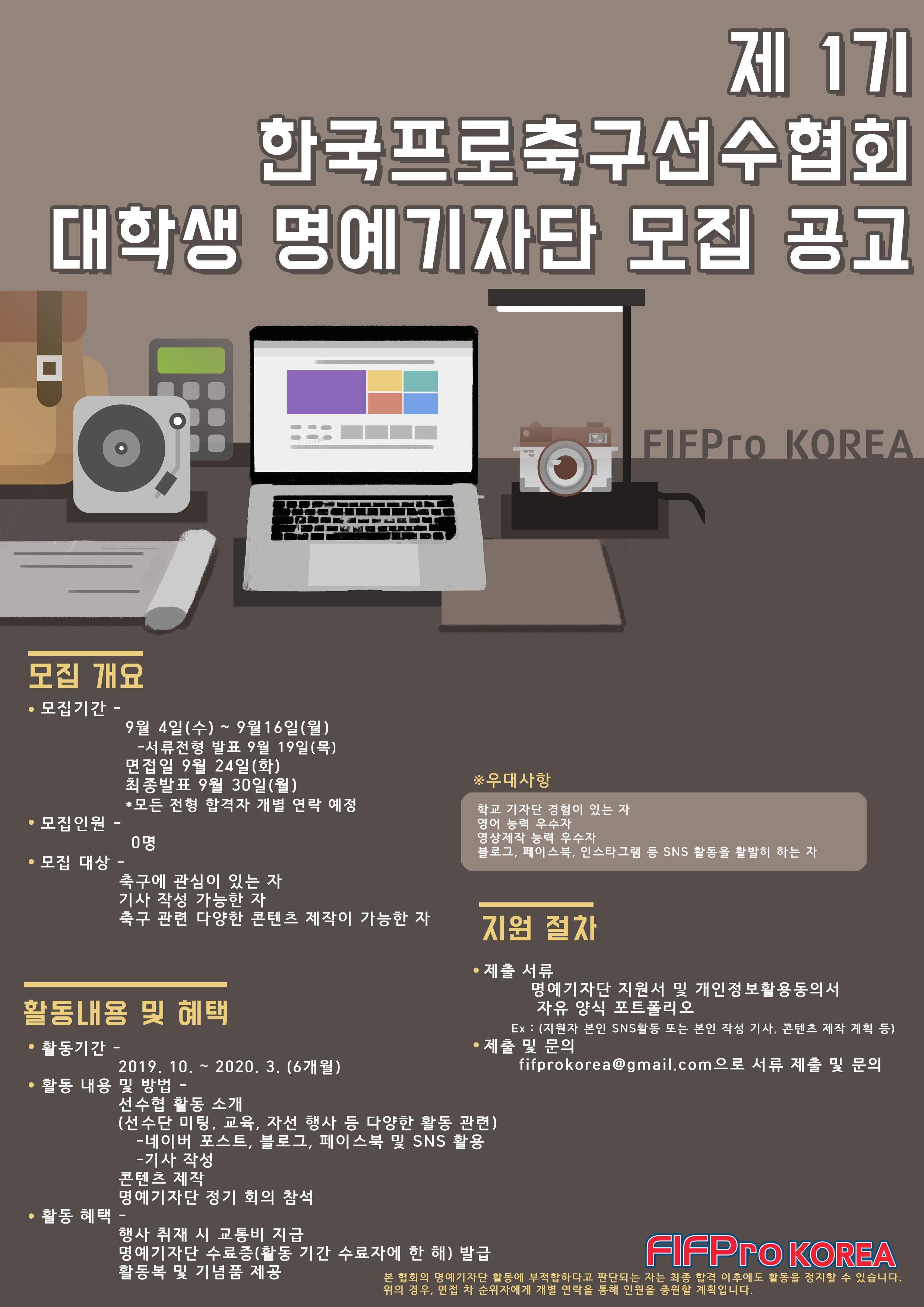 한국프로축구선수협회 제 1기 대학생 명예기지단 모집(~09/16)